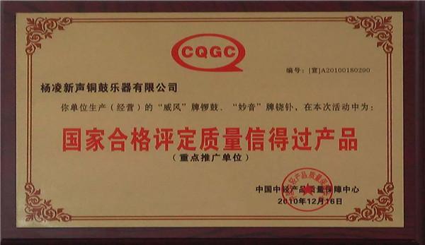 国家合格度评定质量信得过产品(2010年)