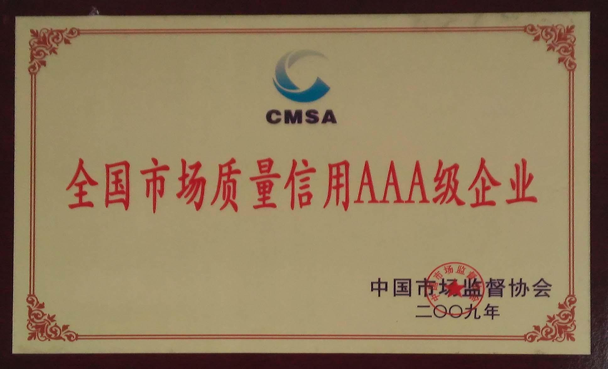 陕西铙钋销售企业获得全国市场质量信用AAA级企业
