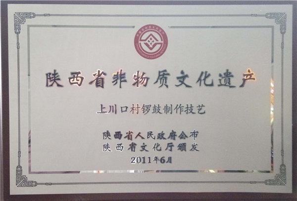 陕西省非物质文化遗产证书