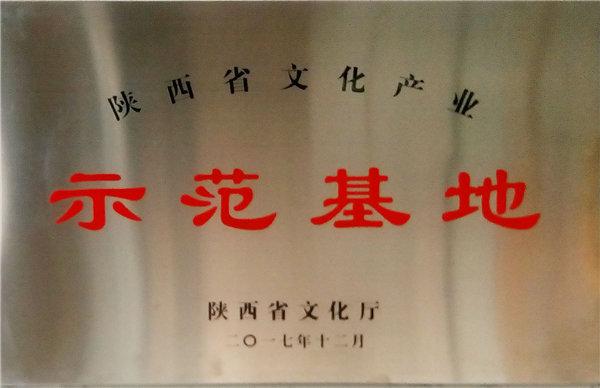 陕西省文化产业示范基地